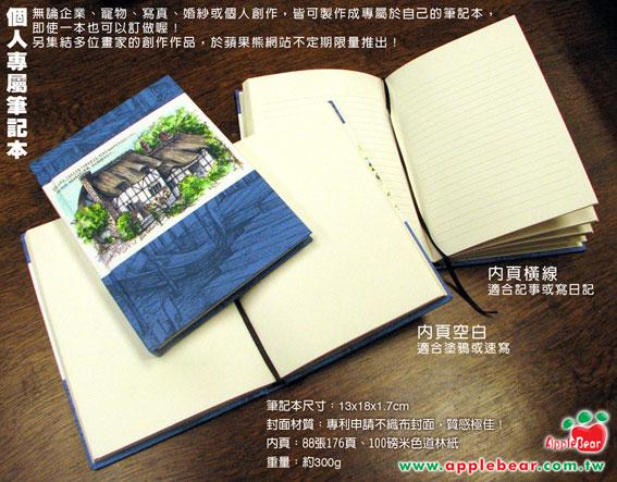 苹果熊手绘创作笔记本